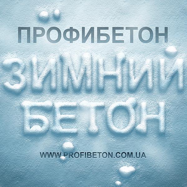 Зимний Морозостойкий Бетон