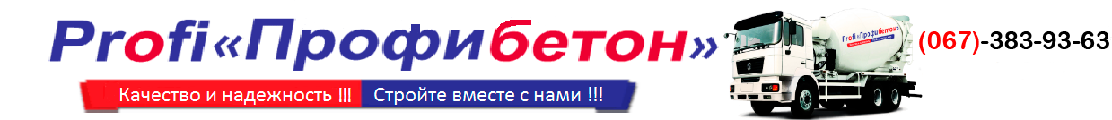 ПрофиБетон